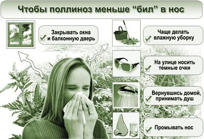 Жителей Запорожья, страдающих аллергией на амброзию, предупреждают о новой вспышке