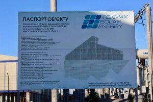 В Запорожской области в декабре заработает самая большая в стране солнечная электростанция