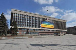 Стало відомо, як у Запоріжжі прикрасять держадміністрацію до Дня захисника України (фото)