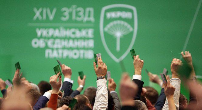 Президентські праймеріз УКРОПу в Запоріжжі (21 жовтня)