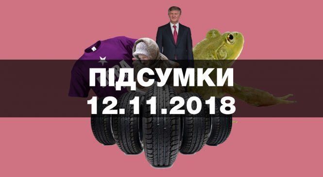 Перше затримання у справі Гандзюк, газовий бунт, Порошенко пояснив, чому не підпише бюджет на 2019 рік — найважливіші новини понеділка за 60 секунд
