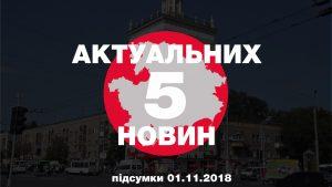 ДТП з постраждалими, початок опалювального сезону, благодійний марафон — 5 найцікавіших новин четверга, 1 листопада