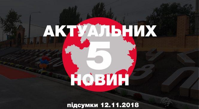 Хабар для судді, студентка-сепаратистка, пограбування з убивством — 5 найцікавіших новин понеділка, 12 листопада