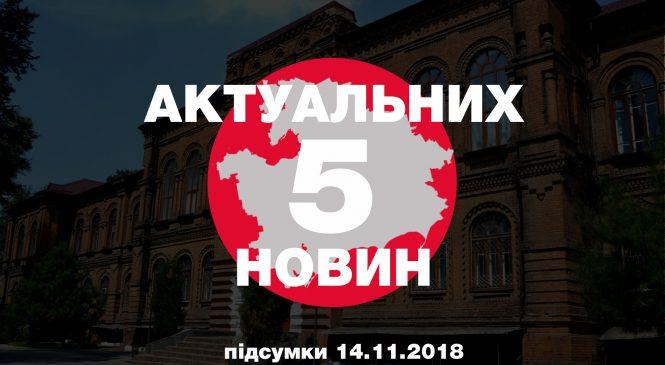 Подробиці загибелі дітей, кара за антиукраїнську позицію, затримання поліцейських-вимагачів — 5 найцікавіших новин середи, 14 листопада