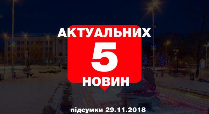 Шахраї у Запорізькій області, ДТП з п'яним водієм, відзнака для фотографа — 5 найцікавіших новин четверга, 29 листопада