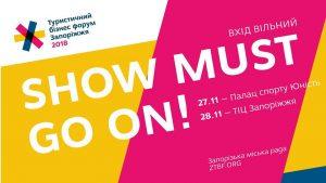Мешканців Запоріжжя запрошують на  Другий Туристичний Бізнес-Форум