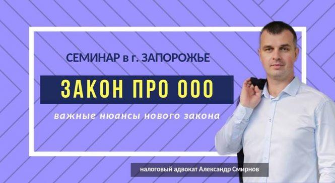 7 годин живого спілкування з фахівцем: у Запоріжжі говоритимуть про новий закон «Про ТОВ»