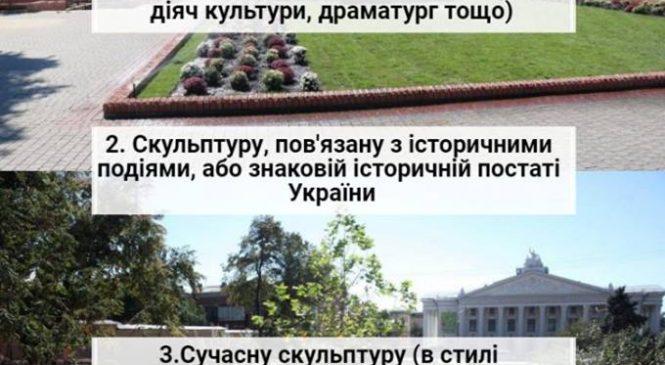 Какую скульптуру установят в обновленном сквере напротив Магара в Запорожье?