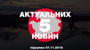 Хлопця, який зник місяць тому знайшли, у Запорізькій області знову зацвіли рослини, Мінкульт заборонив забудовувати сквер Яланського — 5 найцікавіших новин середи, 7 листопада