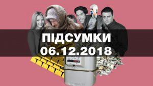 Договір про «дружбу» з Росією розірвано, облгази слали неправдиві платіжки, у Києві пограбування зі стріляниною — найважливіші новини четверга за 60 секунд