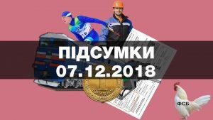 «Укрзалізниця» озброюється, гривня продовжує зміцнюватися, українські ваійськові кораблі не лишать керченську протоку — найважливіші новини п'ятниці за 60 секунд