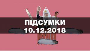 Сенцова переводять з медчастини, в Одесі захопили університет, тарифи зростуть з 1 січня — найважливіші новини понеділка за 60 секунд