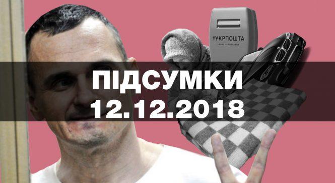 Політв'язню Грибу стало зле, Сенцов отримав премію Сахарова, нардепи скаржаться на томос — найважливіші новини середи за 60 секунд
