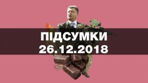 В Україні закінчився воєнний стан, Порошенко очолив антирейтинг кандидатів, гривня зміцніла до долара — найважливіші новини середи за 60 секунд