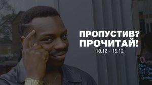 У Запорізькій області з'явилися наркочати, підвищення запрплатні Буряку та фоторепортаж з нового терміналу аеропорту — важливі новини, які ви могли пропустити з 10 по 15 грудня