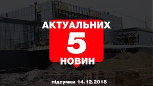 У Запоріжжі виявили забрудники у піску та мулі, виповнився рік з початку будівництва терміналу аеропорту, деталі смертельної ДТП — 5 найцікавіших новин п'ятниці, 14 грудня