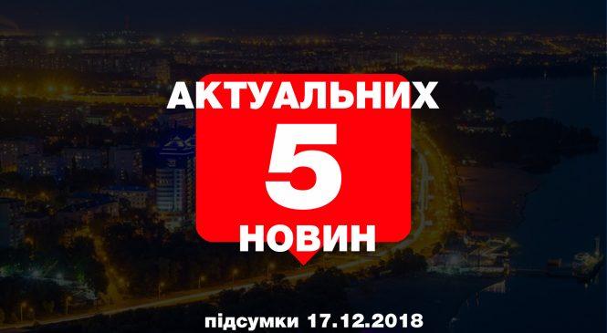 У Запоріжжі відкриють ялинку, судять школяра та розшукують жінку— 5 найцікавіших новин понеділка, 17 грудня