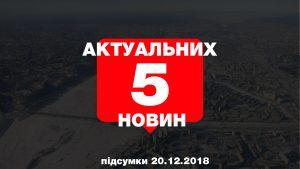 У Запорізькій області з'явиться льодова арена, вкрали дерева та оригінальні ялинки — 5 найцікавіших новин четверга, 20 грудня