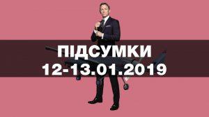 На хімзаводі сталася пожежа, колишній СБУшник йде у президенти, у Криму «свинячий» грип — найважливіші новини вихідних за 60 секунд