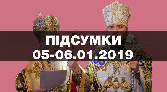 Україна отримала томос, до чорного моря йде корабель США, в Одесі помер строковик — найважливіші новини вихідних за 60 секунд
