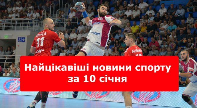 «Черкаські мавпи» програли БК «Запоріжжя», «Мотор» здолав «СКА-Мінск», «Кременчуг» поступився «Білому Барсу», третя ракетка України програла в чвертьфіналі, Мілевський змінює команду