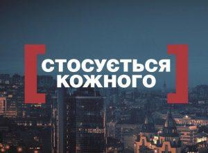 Героями выпуска социального ток-шоу на украинском телеканале станет семья из Запорожской области