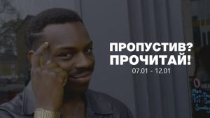 У Запоріжжі новий «власник» комунальної газети, арешт протигазів, банани у ботанічному саду — важливі новини, які ви могли пропустити з 7 по 13 січня