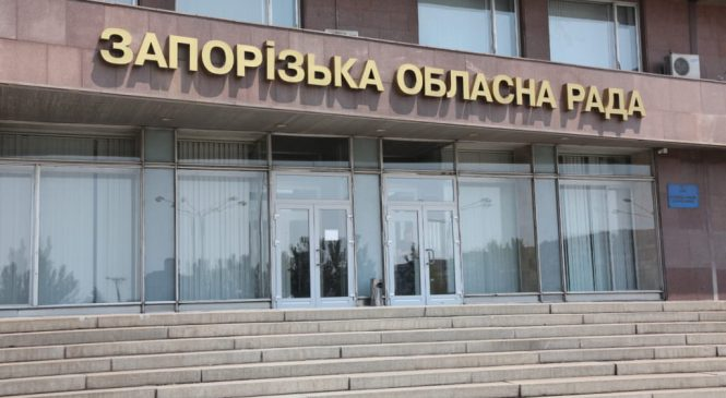 В Запорожье депутаты собрались на внеочередную сессию областного совета