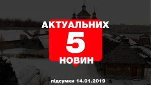 У Запорізькій області новий кандидат у Президенти, десятки нетверезих водіїв, зустріч бізнесу та чиновників — 5 найцікавіших новин понеділка, 14 січня