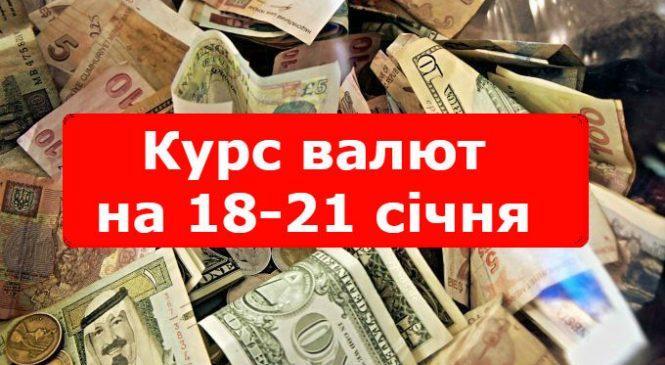 Курс валют на 18-21 січня: гривня дешевшає
