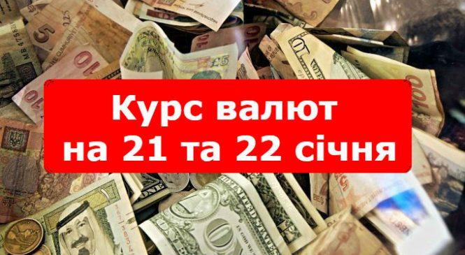 Курс валют на 21 та 22 січня: гривня подорожчала