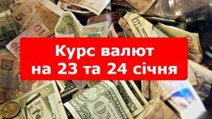 Курс валют на 23 та 24 січня: гривня знову укріпилася