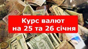 Курс валют на 25 та 26 січня: гривню ослабили