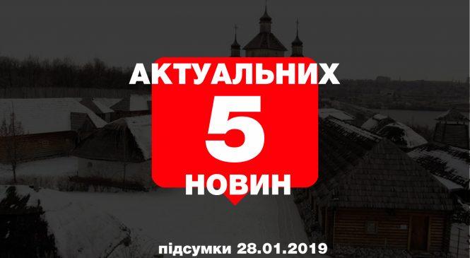 У Запорізькій області «кольорова» вода, отруєння дітей, новий автобусний маршрут — 5 найцікавіших новин понеділка, 28 січня