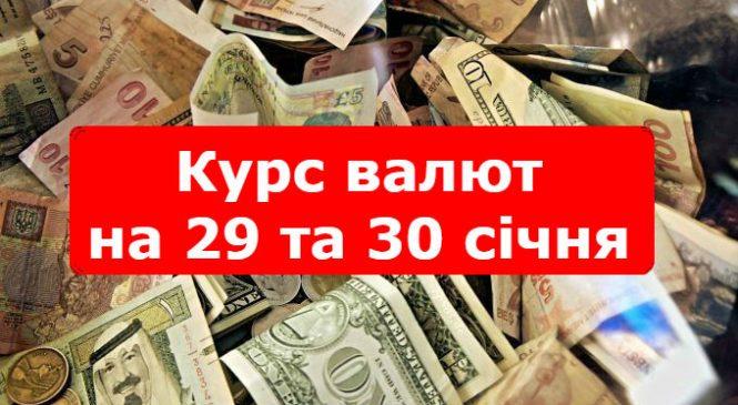 Курс валют на 29 та 30 січня: гривню послабили