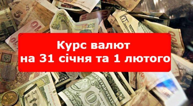 Курс валют на 31 січня та 1 лютого: гривня стабільна