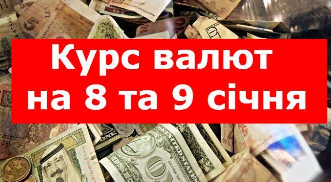 Курс валют на 8 та 9 січня: різке підвищення вартості долару та євро