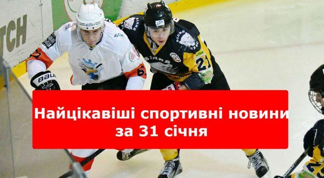 В Запоріжжі два спортсмени отримали звання Мастерів спорту, «Білий Барс» програв «Кременчуку», молодіжна збірна з баскетболу вирушила на турнір в Латвію, «Хімік» впорався з «Миколаєвом», «Шахтар» переміг «Лех»