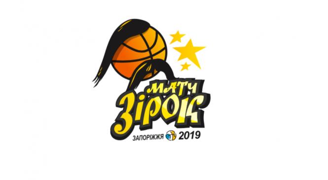 Квитки на баскетбольний Матч зірок-2019, що пройде в Запоріжжі, ще є у продажу