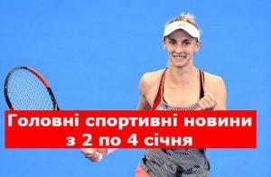 Українська легкоатлетка друга у Римі, наша тенісистка пройшла в фінал світового турніру, визначено найкращого гравця «Шахтаря»
