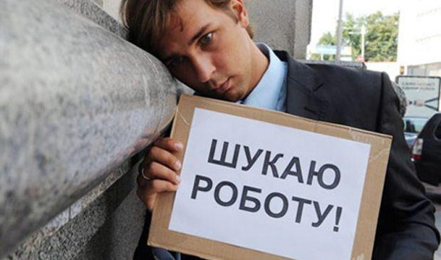 У Запорізькій області щоденно стають безробітними майже 200 людей