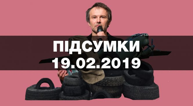 Україна розпродує майно «Газпрому», Порошенко «підписав» напрямок у ЄС та НАТО, РФ готує втручання у вибори – найважливіші новини вівторка за 60 секунд