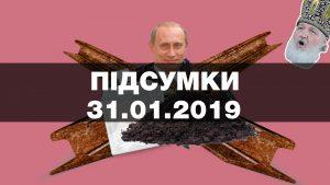 Путін погрожує «захистом вірян», новий лідер презедентських перегонів, ЄС дасть мільярд на залізницю – найважливіші новини четверга за 60 секунд
