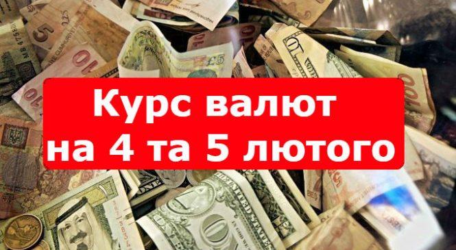 Курс валют на 4 та 5 лютого: долар та євро значно подешевшали