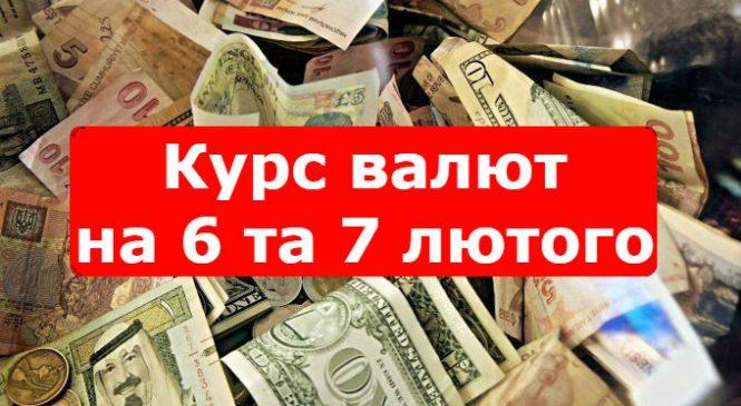 Курс валют на 6 та 7 лютого: гривня продовжує зміцнюватися