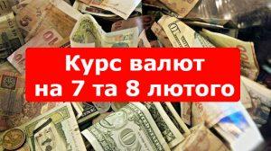 Курс валют на 7 та 8 лютого: гривня перетнула важливу помітку