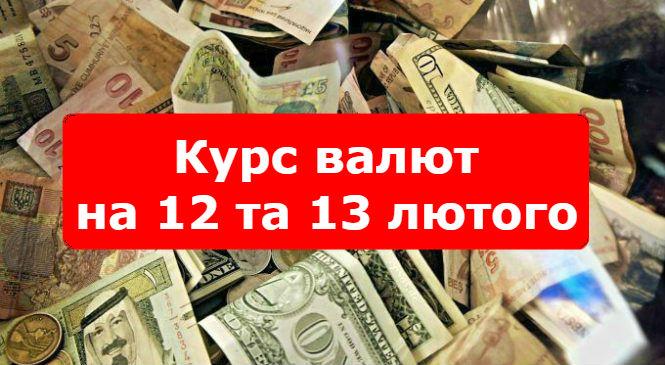 Курс валют на 12 та 13 лютого: гривню послабили