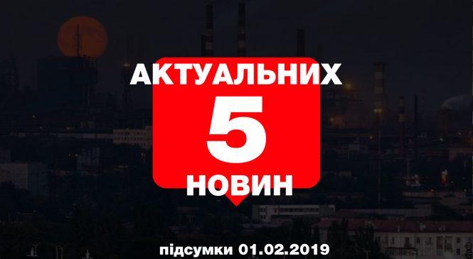 У Запорізькій області криза з колектором, смертельна ДТП, нові шкільні автобуси — 5 найцікавіших новин п'ятниці, 1 лютого