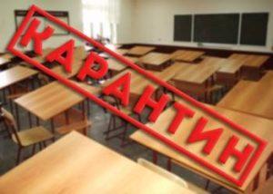 В городе Запорожской области все школы закрыли на карантин