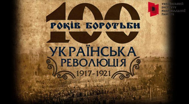 Запоріжці можуть завантажити на свій смартфон нову гру — «Українська революція 1917-1921 років» (Фото)